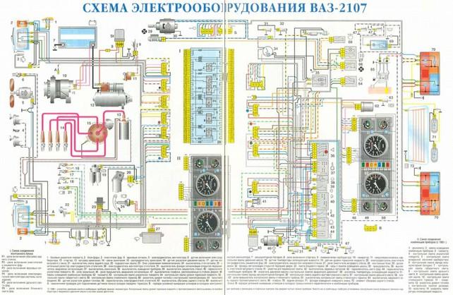 Схема элекрооборудования