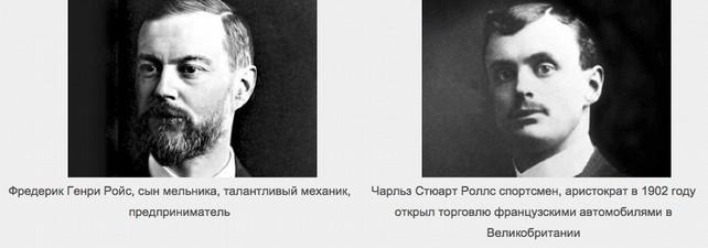 Генри Ройс и Чарлз Стюарт Роллс