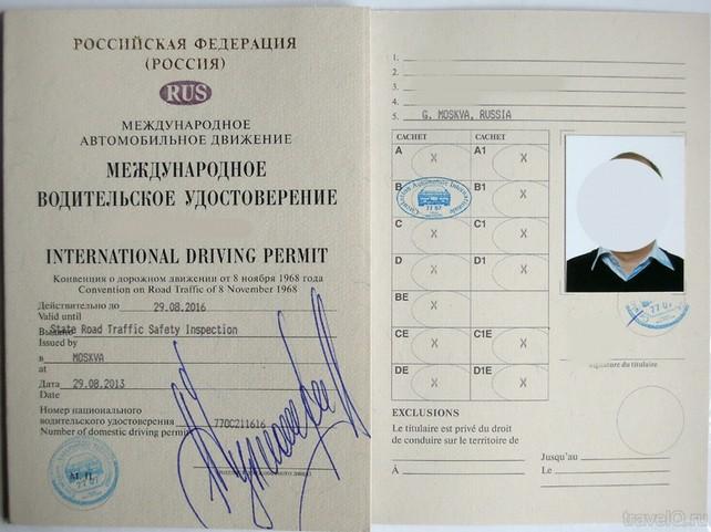 Международные водительские права как получить