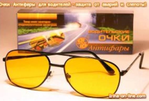 Очки для водителя в ночное время