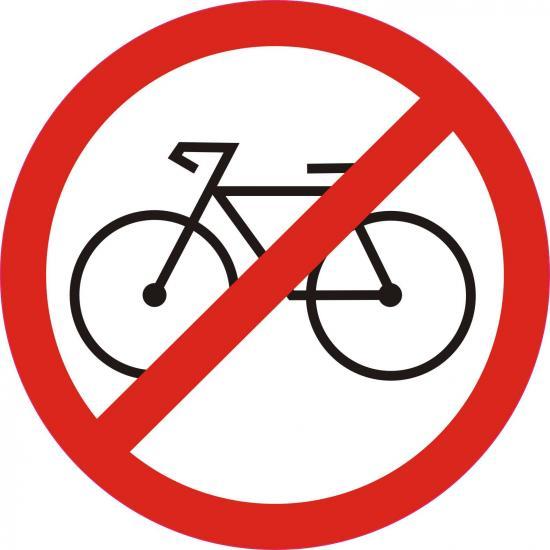 движение на велосипеде запрещается