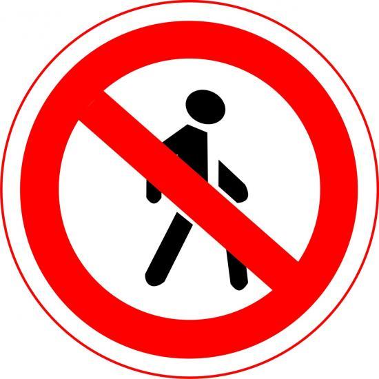 запрещается движение для пешеходов